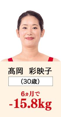 髙岡 彩映子