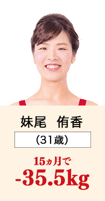妹尾 侑香