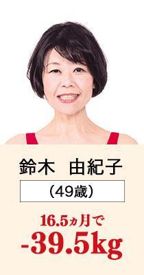 鈴木 由紀子