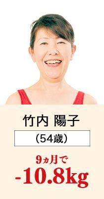 竹内 陽子