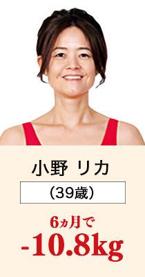小野 リカ