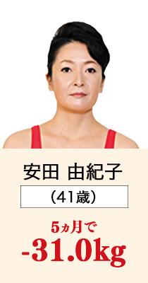 安田 由紀子