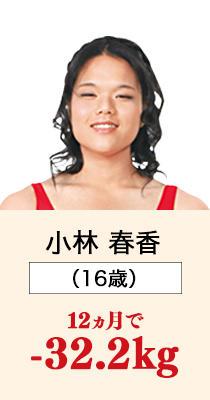 小林 春香