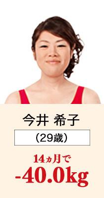 今井 希子