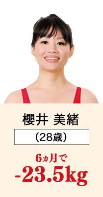 櫻井 美緒
